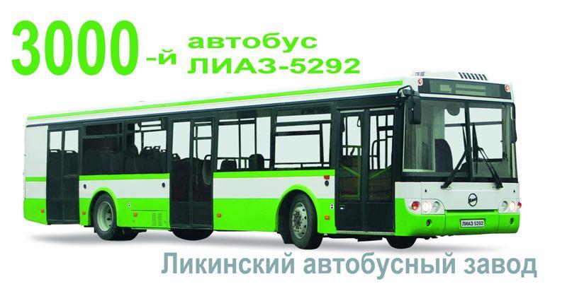 Современные автобусы ЛИАЗ 5292 и Запчасти к ним
