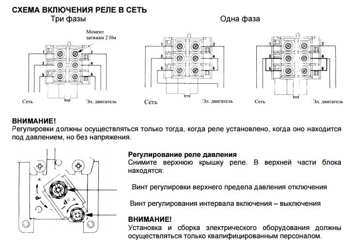 Регулировка реле давления Condor MDR 3 и схема подключения